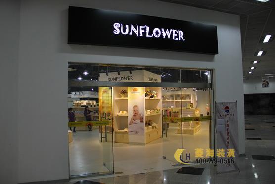 SUNFLOWER 品牌童�b店
